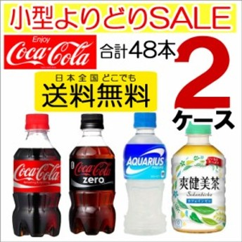 コカコーラ コカ・コーラ社製品 小型ペットボトル24本入り よりどり2ケース48本セット コカコーラゼロ 爽健美茶 アクエリアス osusume300