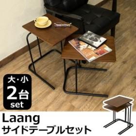 Laangサイドテーブルセット 家具 ネストテーブル サブテーブル ソファ ベッド 台