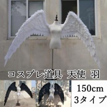 コスプレ道具 天使 羽 翼 ホワイト ブラック 150cm 3タイプ 天使の翼 妖精 悪魔 天使の羽 ファッションショー パーティーグッズ