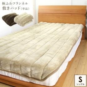 極ふわ なめらか敷パッド シングル フランネル 洗える 厚み 極厚 中空綿入り 冬用 寝具 ふんわり ふわふわ 代引不可