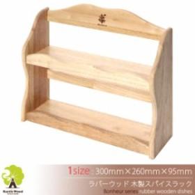 スパイスラック 二段 木製【30×9.5cm】 調味料ケース 収納 調味料棚 調味料入れ キッチン雑貨 カフェ かわいい ギフト
