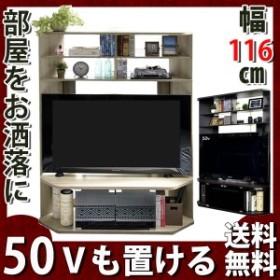 テレビ台 コーナー ハイタイプ 50インチ対応 大型液晶テレビ対応 TV台 テレビラック テレビスタンド テレビボード TVボード