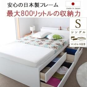 日本製 大容量 収納ベッド 宮付 コンセント付き(シングル・マットレス付) ホワイト