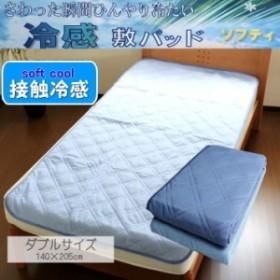 冷感 ソフトクール 敷きパッドシーツ ダブルサイズ