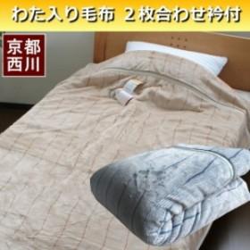 保湿性アップ 京都西川中わた入り 2枚合わせ 毛布しっとり なめらか パウダーパフソロー(シ