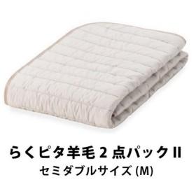 フランスベッド らくピタ羊毛 2点パック 2 (らくピタ羊毛ベッドパッド2と専用シーツ) セミダブルサイズ M
