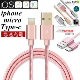 【Type-c USB Micro】【純正品質】高品質最新iOS対応 iPhone lightningケーブル 1/2/3m 急速充電 充電器 データ転送ケーブル iPhone8/8plus/X