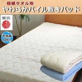 東京西川タオル地シンカーパイル敷きパッドシーツシングルサイズ【送料無料】
