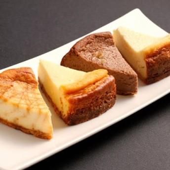 洋菓子 北海道 お取り寄せスイーツ sweets チーズケーキ 4個 セット 十勝 生乳使用
