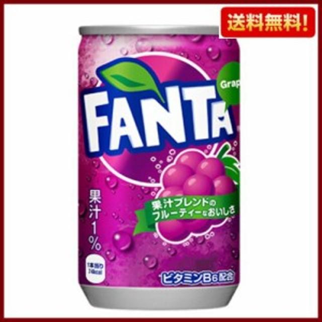 ファンタグレープ (160mL缶*30本入)1ケース 【ファンタ(Fanta)】[グレープ ビタミン 果汁 160 炭酸 コカコーラ] 【期間限定 送料無料