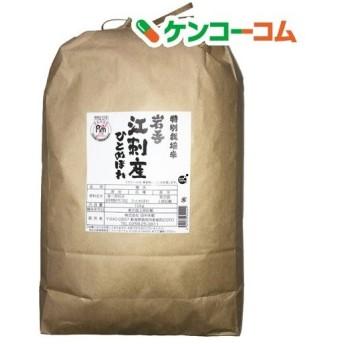 平成30年度産 特別栽培米 岩手江刺産 ひとめぼれ ( 10kg )/ 田中米穀
