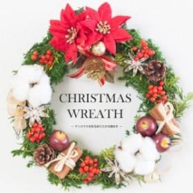 プリザーブドフラワー 壁掛け リース 『クリスマスリース』【クリスマス 飾り 壁 玄関 直径20cm christmas wreath Xmas プリザードフラワ