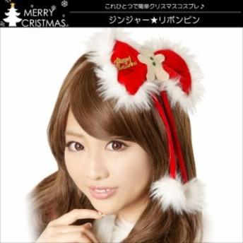 ふわふわ ジンジャリボン クッキー ヘアアクセサリー コスチューム ヘアピン 髪飾り クリスマス 衣装 コスプレ サンタ カチューシャ