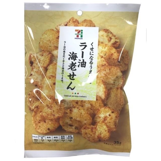 三河屋製菓 セブンプレミアム ラー油海老せん 35g