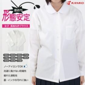 カンコー学生服 形態安定 女子 丸衿長袖ブラウス 100cmA~150cmA (取寄せ)