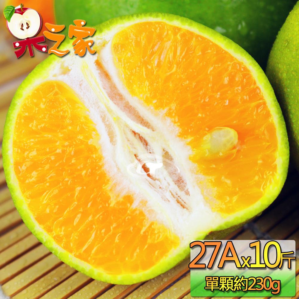果之家 東勢當季爆汁酸甜27A綠皮椪柑10台斤