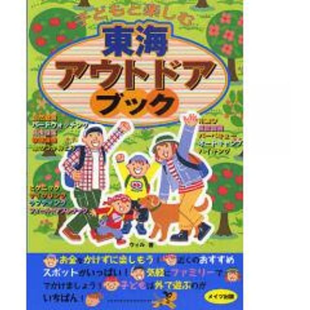 子どもと楽しむ東海アウトドアブック/ウィル/旅行