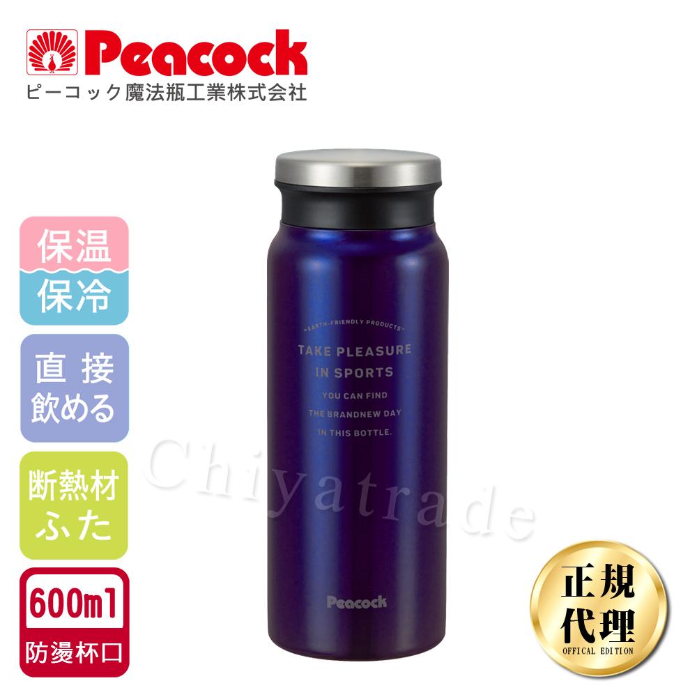 【日本孔雀Peacock】商務休閒不鏽鋼保冷保溫杯600ML(防燙杯口設計)-深夜藍