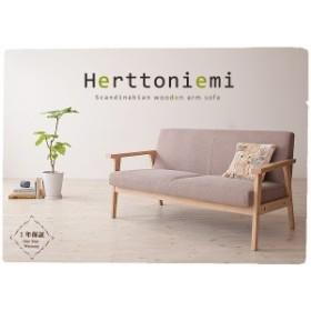 木肘北欧ソファ【Herttoniemi】ヘルトニエミ 1人掛け オイスターグレー