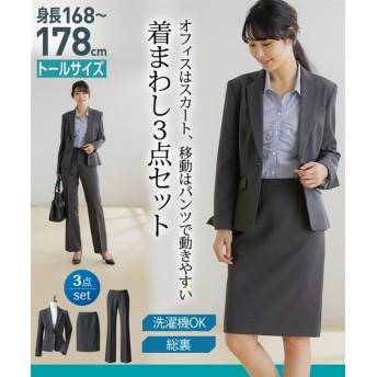 トールサイズ 洗える定番着回し3点セットスーツ 【高身長・長身】オフィススーツ,tall