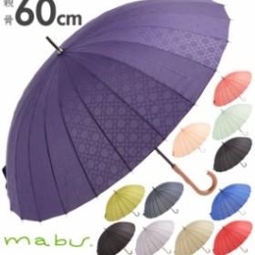 傘 24本骨 60cm mabu マブ 通販 雨傘 手開き メンズ レディース 超軽量 軽い 無地 シンプル おしゃれ かわいい 江戸 透かし柄 和傘 手動