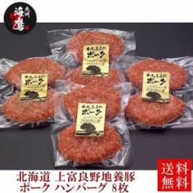 ハンバーグ 北海道 上富良野地養豚 ポーク ハンバーグ 8枚 ご贈答にもピッタリ 送料無料【代引き不可】