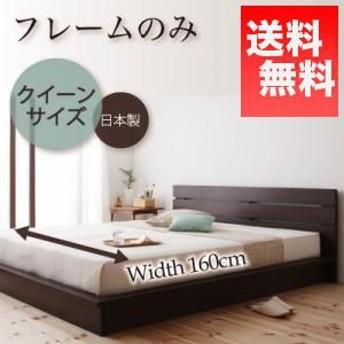 クイーンベッド クイーンサイズ ローベッド 木製ベッド フロアベッド すのこベッド 【 フレームのみ 】 【 送料無料 】
