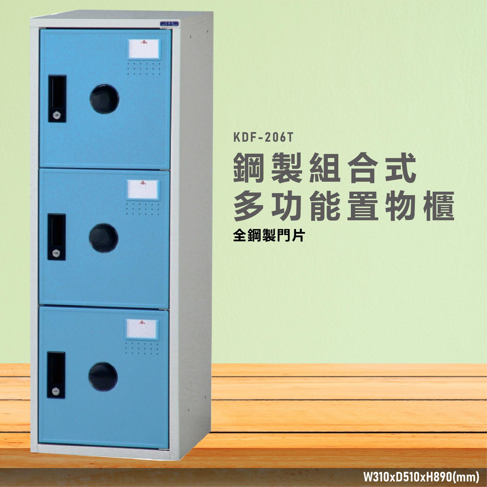 『逮丸NO.1』KDF-206TC【大富】多用途鋼製組合式置物櫃 衣櫃 鞋櫃 置物櫃 零件存放分類 任意組合櫃子