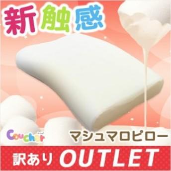 枕 安眠館オリジナル 日本製 Coucher クーシェ マシュマロピロー 約35×50cm まくら やわらか 高さ調節 ウレタンシート付