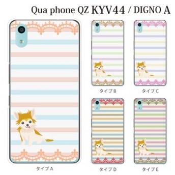 qua phone qz ケース キュア フォン カバー ハードスマホケース kyv44 アンドロイド 携帯カバー スマホケース パステルボーダー柄 子犬