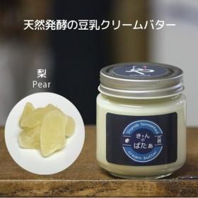 【季節限定】豆乳発酵クリームバター『きんのばたぁ』 梨