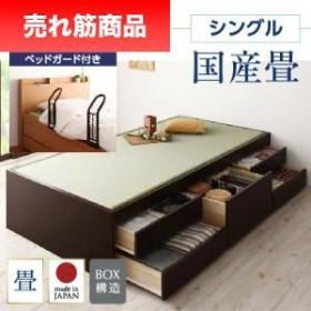 ベッド 畳ベッド シングル 収納ベッド 【 フレームのみ 】 【 国産 日本製 畳 】 【 ベッドガード付き 】 【 ナチュラル 】