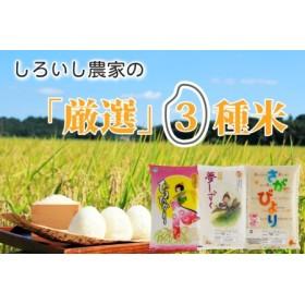 (平成30年産)白石3種米セット(5kg×3袋)