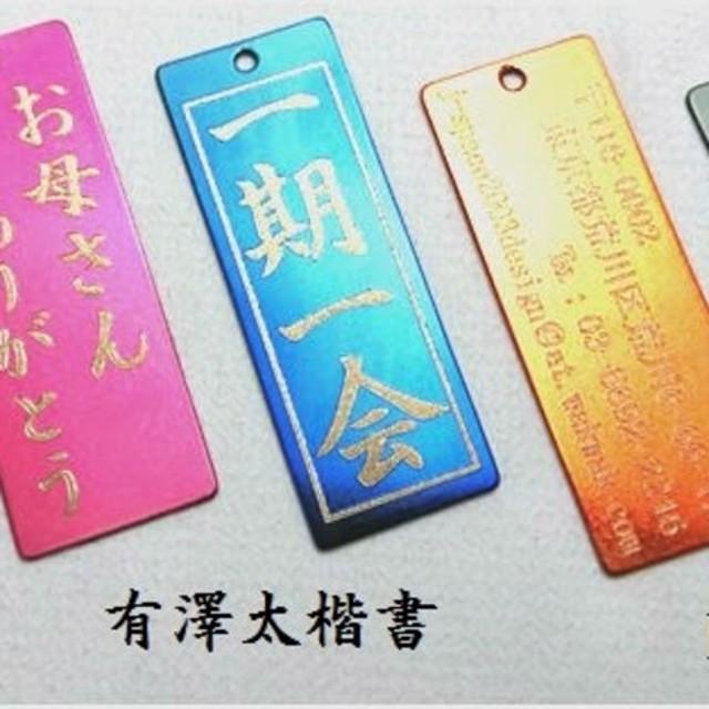 千社札風ストラップ お好みの文字をお入れします!