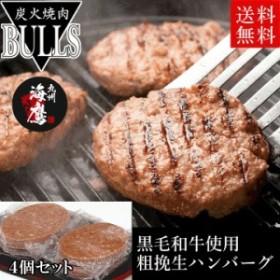 ハンバーグ 焼肉「BULLS」 国産黒毛和牛入 ハンバーグ 4個 ご贈答にもピッタリ【代引き不可】 送料無料