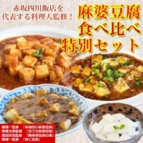 総菜 中華 陳建一 シリーズ 麻婆豆腐 食べ比べ 各2P×3種 計6P 杏仁豆腐 500g おまけ付! 冷凍