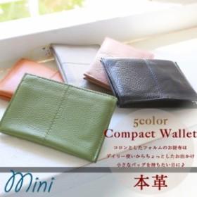 小銭入れ レディース コインケース 小さい 薄い ミニ 財布 本革 レザー コンパクト お札入れ カード入れ