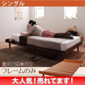 ベッド シングル 北欧 【 フレームのみ 】 【 ダークブラウン 茶色 】 【 送料無料 】