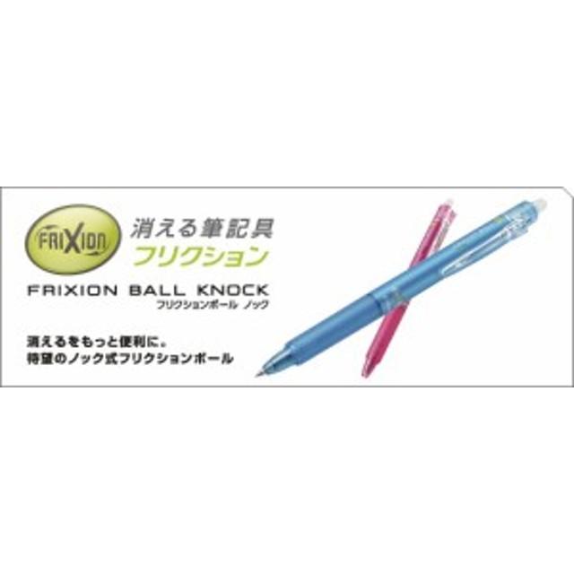フリクションボールノック 0.7 mm