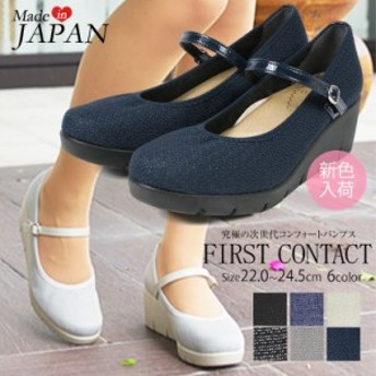 【送料無料】FIRST CONTACT 日本製 ウェッジソール パンプス レディース 歩きやすい 黒 コンフォートシューズ ヒール ウエッジソール ス