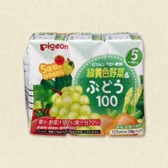 ピジョン)緑黄色野菜&ぶどう 125ml×3個パック【ベビーフード】【セール】[西松屋]