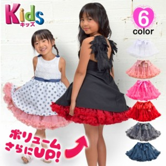 70d1d4a998581 サーキュラースカート チュールスカート チュチュ ダンス 衣装 子供服 女の子 フリル ドレスアップ お姫様 PC85035