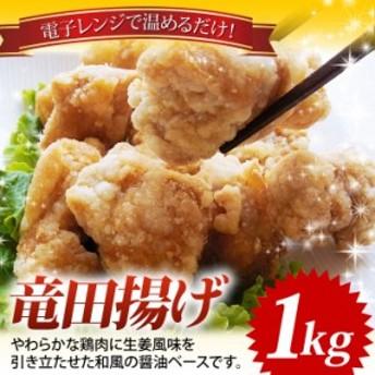 竜田揚げ 1kg 業務用 冷凍食品 冷凍 お弁当 おかず 鶏肉  もも肉 スターゼン レンジ おいしい 便利  唐揚げ からあげ 鶏もも肉 簡単調理