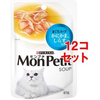 モンプチパウチ スープメニュー まぐろかにかま具だくさんスープしらす (40g12コセット)