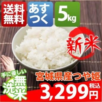 無洗米 5kg 送料無料 つや姫 宮城県産 30年産 1等米 特A 米 5キロ お米 クーポン対象