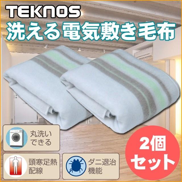 敷き毛布 2枚セット 140×80cm シングルサイズ相当 洗える 電気毛布 TEKNOS テクノス EM-507M 心地よい温もりで快適睡眠