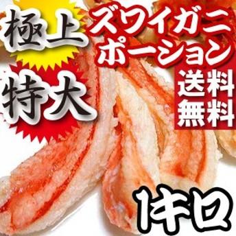 送料無料 ポーション カニ しゃぶ 特大 ズワイガニ ポーション蟹の美味しさと甘さと満足感最高カニシャブポーション(20本×2)合計 1キロ