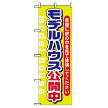 【送料無料】のぼり 1449 モデルハウス公開中黄緑_定番サイズ:W60×H180_業務用