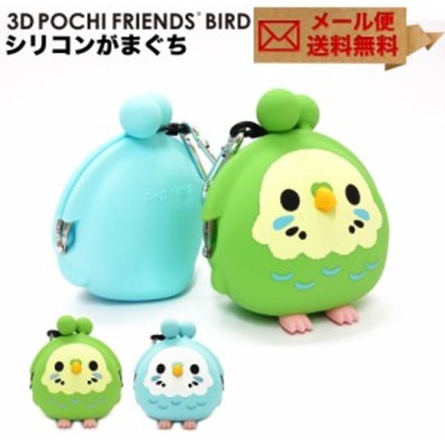 3D POCHI Friends BIRD INCO インコ 3Dポチフレンズ がま口 シリコン 財布 がま口財布 小銭入れ コインケース ポチ p+g design