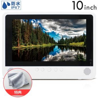【特別価格】10インチ防水ポータブルテレビ/【特典】テレビ用クリーニングクロス付き